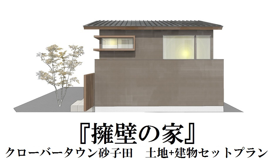 砂子田の 擁壁の家 共栄ホームズtopics