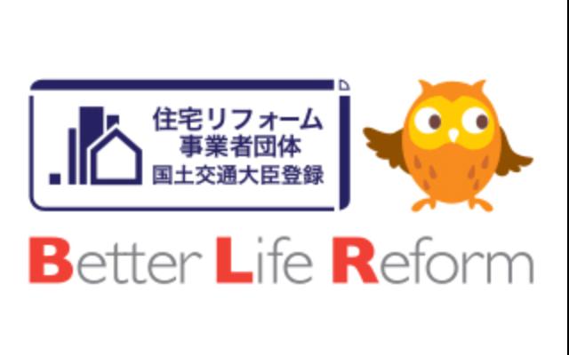 一般財団法人ベターライフリフォーム協会