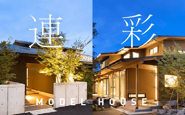 モデルハウス「連」「彩」