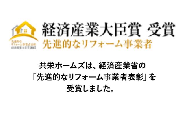 経済産業大臣賞 受賞