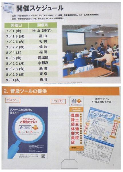 7月4日(月) 関東地域情報交換会 ベターリビング(東京)様