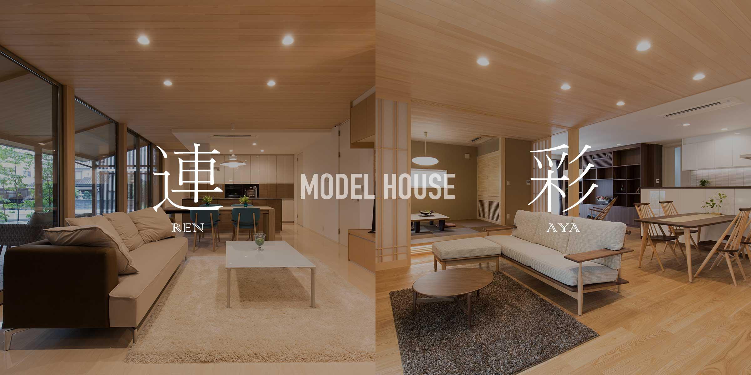 モデルハウス 連 彩